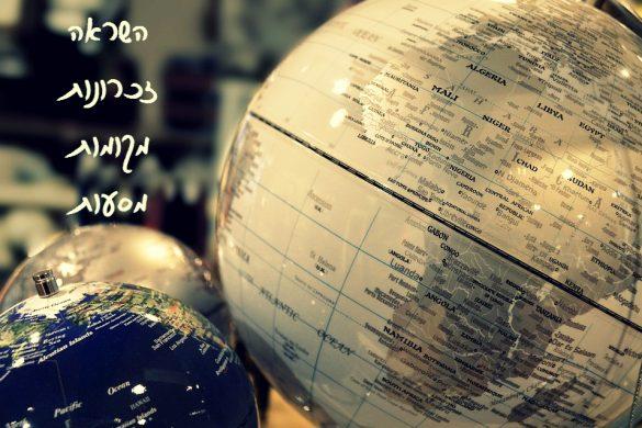 השראה רואה עולם