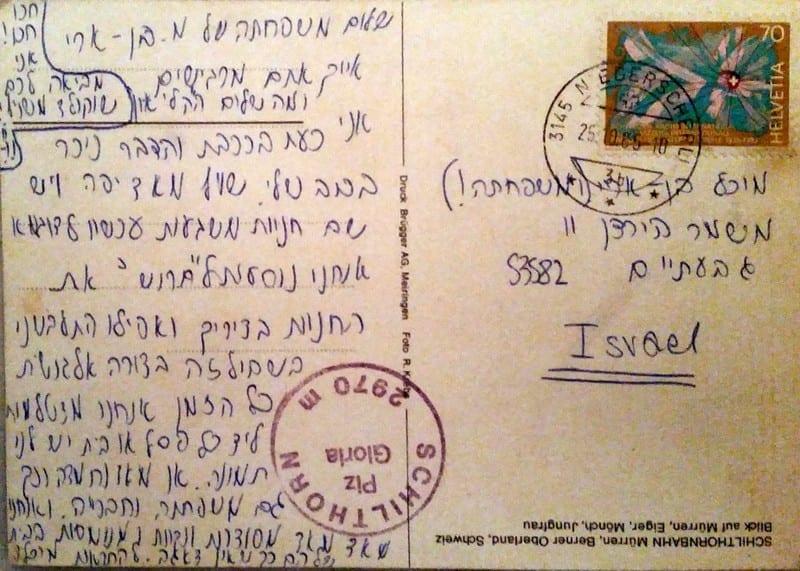 גלויה ששלחתי בשנת 1985 למשפחתי משוויץ