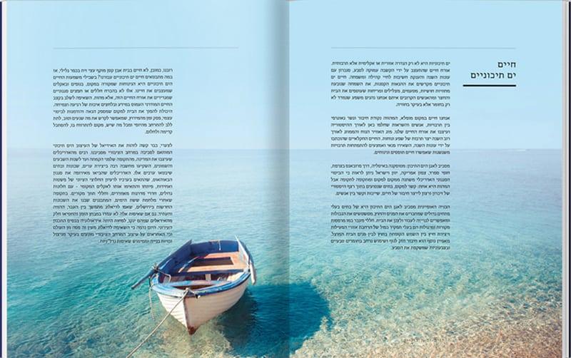 ליאת הדס - חיים ים תיכוניים