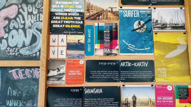 מלון ים בוטיק אטלס תל אביב