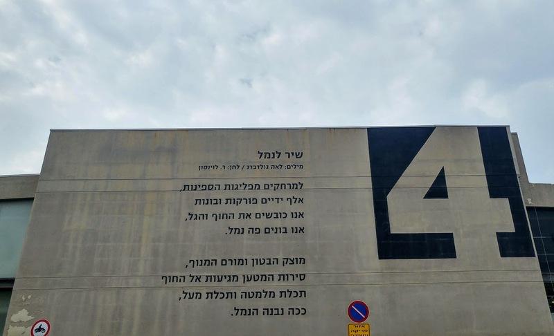 חופשה קצרה בתל אביב