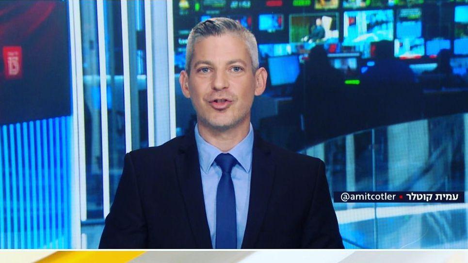 עמית קוטלר חדשות ערוץ 13